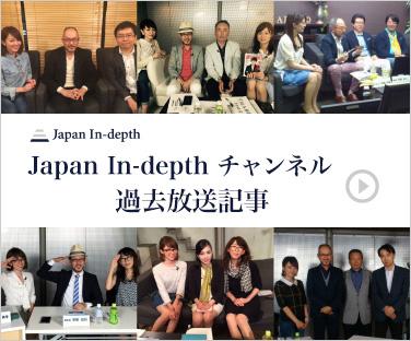 Japan In-depthチャンネル ニコ生公式放送リポート