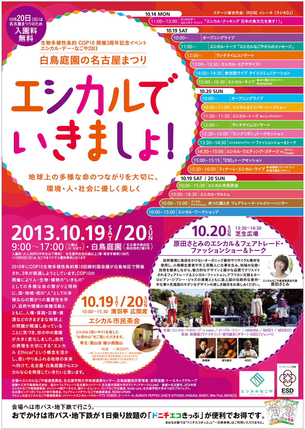 ethical20131020