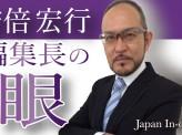 [安倍宏行]経済三団体・新年賀詞交換会でのスピーチに見る「別人のように生まれ変わった」安倍総理〜回復基調にある日本経済に浮かれず、先を見据えた行動を
