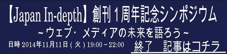 Japan In-depth symposium