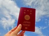 [山田厚俊]【後藤さんの行動は「蛮勇」か?】~パスポート返納の裏に恐ろしい予兆~
