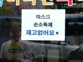 [イ・スミン]【韓国を襲ったMERSの恐怖】~地に堕ちた政府に対する信頼~