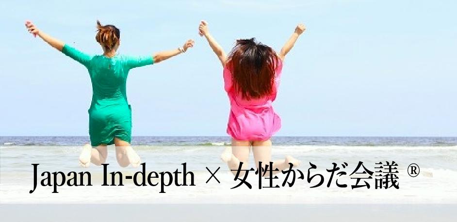 Japan In-depth × 女性からだ会議