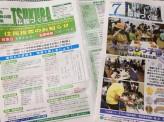 [相川俊英]【茨城県つくば市、スポーツ施設建設にノー】~住民投票で反対圧倒的多数~