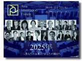[Japan In-depth 編集部]【2025年、日本はどうなる?】~クオンタムリープ株式会社CEO出井伸之氏に聞く~