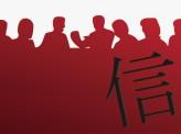 [岩田太郎]【「信」の欠如がテロとポピュリズムを加速】~特集「2016年を占う!」国際政治~