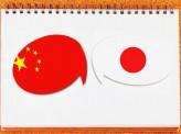 [古森義久]【中国の反日政策、更に激化】~特集「2016年を占う!」日中関係~
