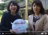 「日本の未来を語る」トップランナー対談 (株)OMOYA代表取締役社長猪熊真理子