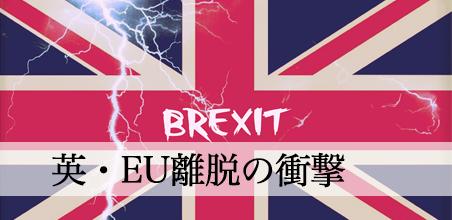 英・EU離脱の衝撃