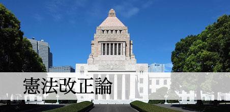 憲法改正論