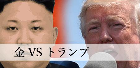 金 VS トランプ