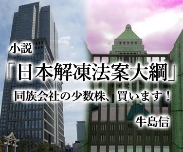 日本解凍法案大綱